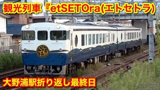 【JR西日本 観光列車『etSETOra(エトセトラ)』大野浦駅折り返し最終日 2021.10.1】