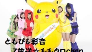【ももクロラジオ】ともぴ&彩音 Z放送☆ももクロchan 第一回放送 2013.3...
