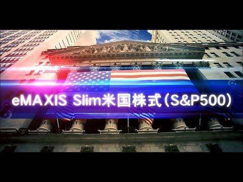2位 eMAXIS Slim 米国株式(S&P500)