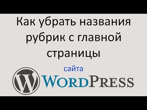 Как УБРАТЬ НАЗВАНИЯ РУБРИК с главной страницы WORDPRESS сайта. Уроки Wordpress