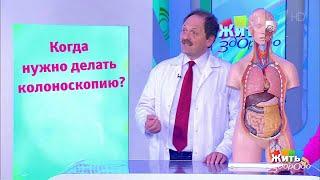 Жить здорово! Совет за минуту: колоноскопия(15.05.2018)
