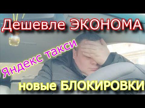 ЯНДЕКС ТАКСИ вышибает дно в тарифе ЭКОНОМ Новые БЛОКИРОВКИ в такси Подставы от пассажиров