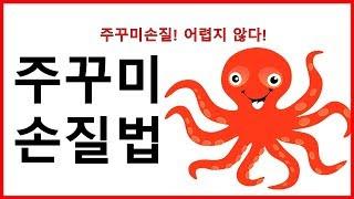 주꾸미 손질법!!!