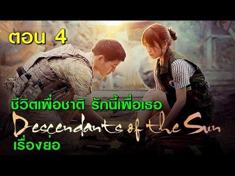 เรื่องย่อ ตอน4 ชีวิตเพื่อชาติ รักนี้เพื่อเธอ Descendant Of The Sun ✿ ช่อง7