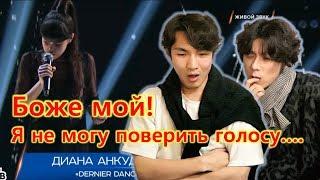 Download Реакция иностранца  «Ты супер!»: Диана Анкудинова, 14 лет, г. Тольятти. «Derniere Danse» Mp3 and Videos
