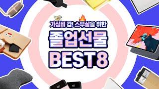 대신 골라드려요, 졸업 선물 BEST 8!