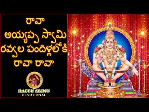 రావా-అయ్యప్ప-స్వామి-రవ్వల-పందిళ్లలోకి...రావా-రావా-  -v-3.5-  -dappu-srinu-devotional