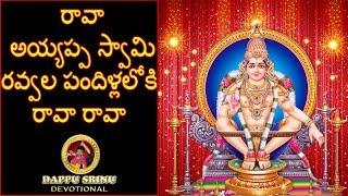 రావా అయ్యప్ప స్వామి రవ్వల పందిళ్లలోకి...రావా రావా || V-3.5 || Dappu Srinu Devotional