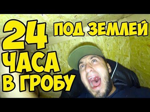 24 ЧАСА В ГРОБУ ПОД...