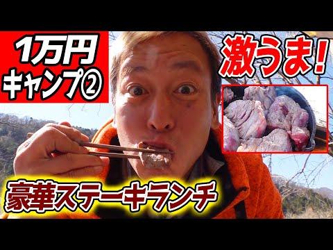 最安値!!1万円キャンプ料理編【じゅんダビキャンプ】