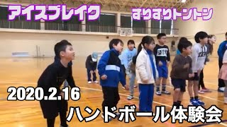 【アイスブレイク】ハンドボール体験会 2020年2月16日