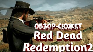 "СЮЖЕТ ИГРЫ ""RED DEAD REDEMPTION"" | РАЗБОР ТРЕЙЛЕРА ""RED DEAD REDEMPTION 2"" | LP"