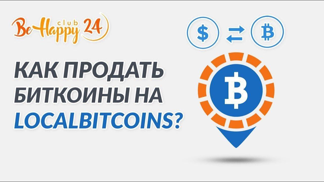 vânzarea original a iluminatului btc best bitcoin broker nz