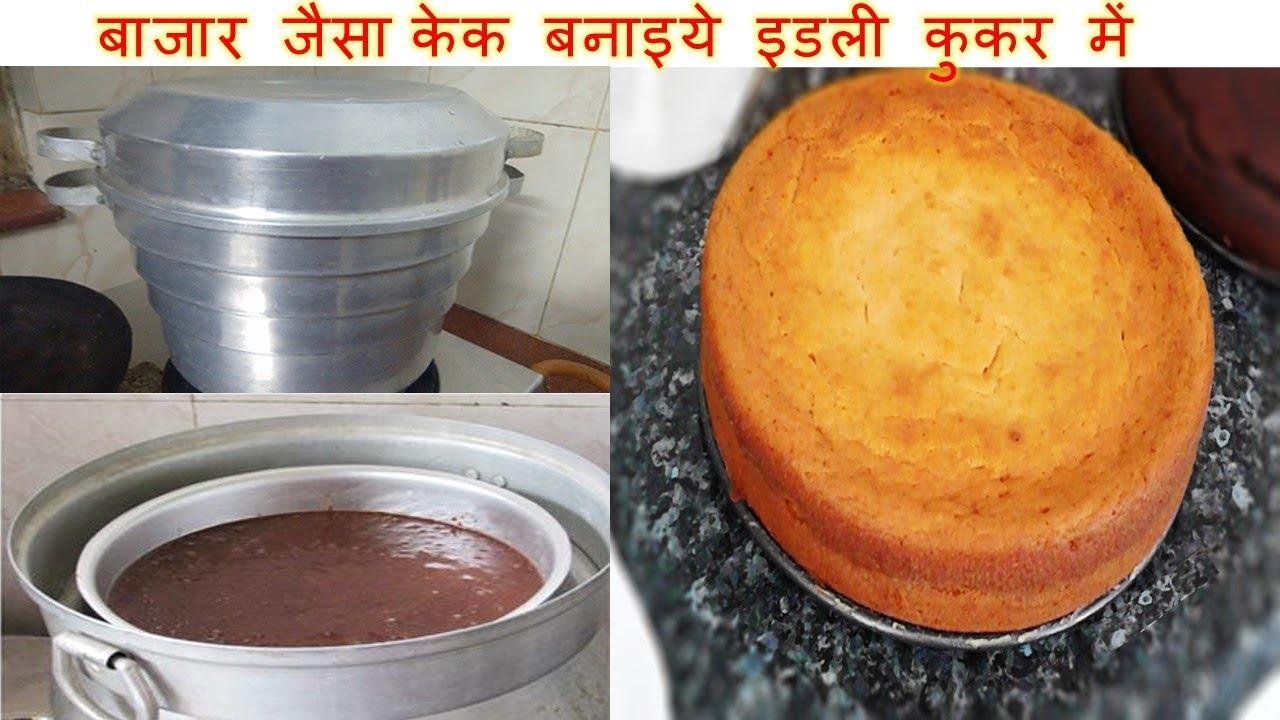 Cake Making In Pressure Cooker Malayalam: How To Make Cake In Idli Pressure Cooker