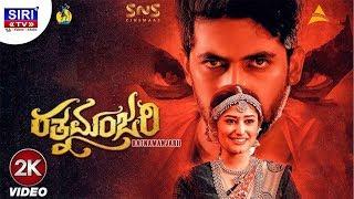 Ratnamanjarii New Kannada Movie Raj Charan Akhila Prakash Prasiddh Harshavardhan Raj HVR