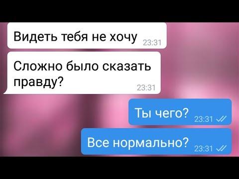 💔 Парень не прошёл проверку на верность / Грустная переписка