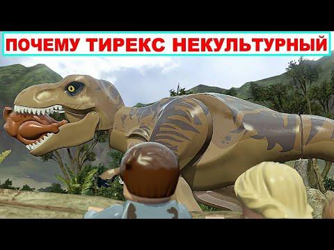 Lego Jurassic World 13.Прожорливый Тирекс.Мультики Динозавры Парк Юрского Периода.#Lego