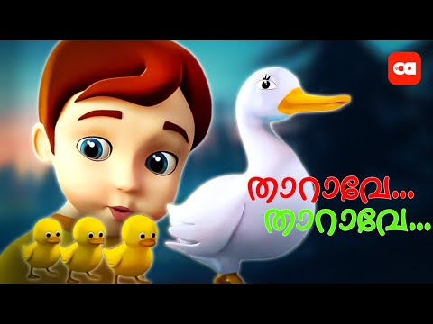 THARAVE THARAVE DUCK SONG FOR KIDS