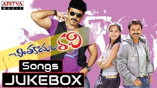 Chintakayala Ravi Movie Songs || Jukebox  || Venkatesh, Anushka, Mamata Mohandas