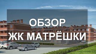 видео ЖК «Матрешки»