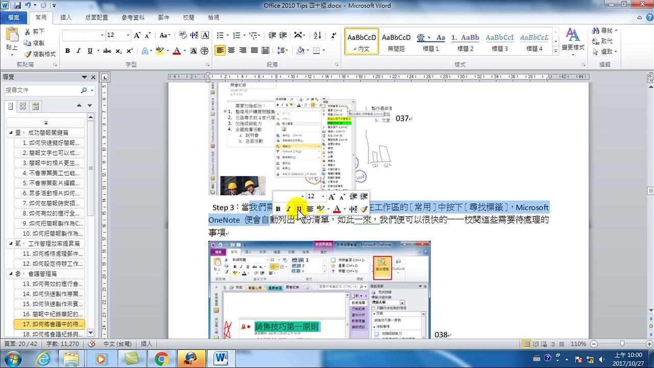 36.所有段落的段距為自動,行距調整為1.25(Office 2010 高效文書處理) - YouTube