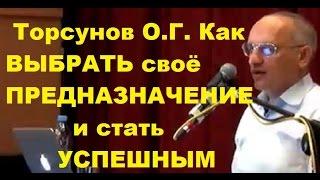 Торсунов О.Г. Как ВЫБРАТЬ своё ПРЕДНАЗНАЧЕНИЕ и стать УСПЕШНЫМ