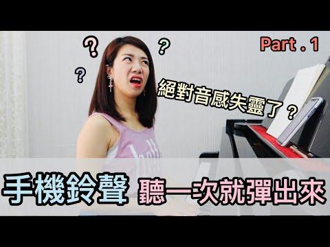 音感大考驗!聽到的聲音都能用鋼琴彈出來嗎?結果不只考驗聽力也考驗記憶(噗)