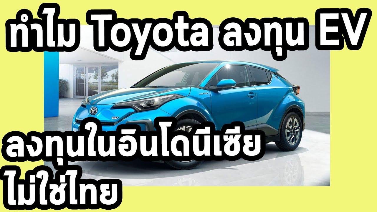 น่าคิดว่าทำไม Toyota ไม่กล้าลงทุน EV ในไทยตอนนี้