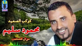 محمود سليم النوبى موال الصحاب جديد