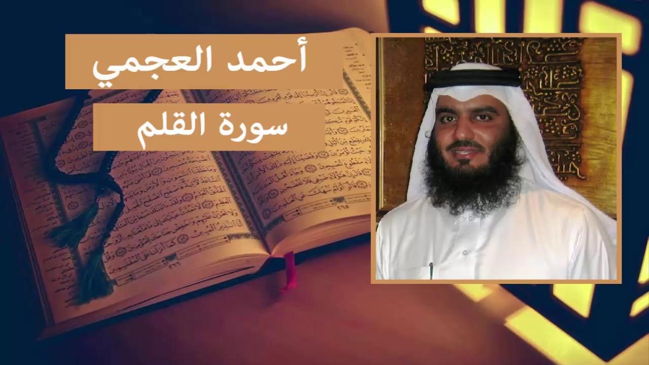 آية الكرسي مكررة بصوت الشيخ احمد العجمي - YouTube