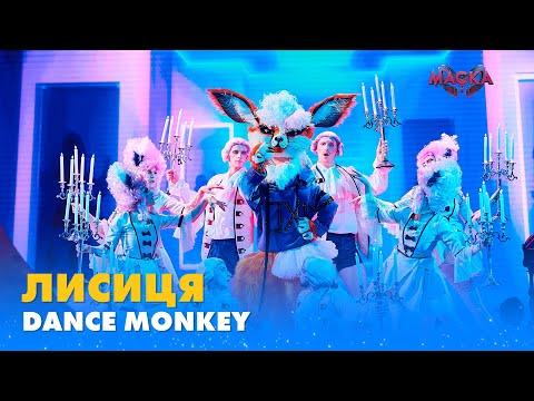ЛИСИЦЯ. «DANCE MONKEY» | «МАСКА» | ВИПУСК 3. СЕЗОН 1