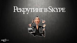 Рекрутинг в скайпе Skype ( Чаплыгин Евгений ) RedeX