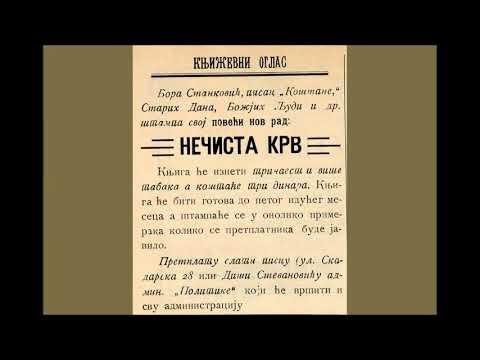 Anton Pavlovič Čehov - Ujka Vanja - Srpski jezik III from YouTube · Duration:  2 minutes
