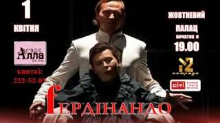 РОМАН ВИКТЮК СПЕКТАКЛЬ ФЕРДИНАНДО 1 АПРЕЛЯ КИЕВ.mpg