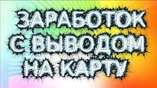 Вечный заработок на хостингах от 120 000 рублей в месяц от Дениса Киселева  реален!