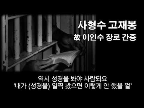 사형수 고재봉 - 이인수 장로 간증 (전편)