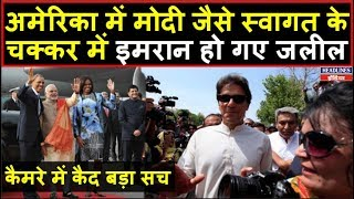 Narendra Modi Vs  Mran Khan देखिए स्वागत में कितना अंतर  Headlines  Ndia