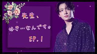 Download lagu 【BTS妄想】先生、好き…なんです。EP.1 MP3
