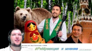 Big Russian Boss Show  Макс Голополосов  +100500 Реакция #РиМреакция