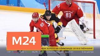 Нападающий Ковальчук признан самым ценным хоккеистом Олимпиады - Москва 24
