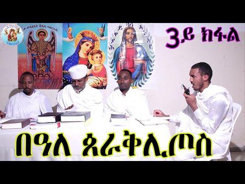 በዓለ ጰራቅሊጦስ (3ይ ክፋል) Eritrean Orthodox Tewahdo Church 2021