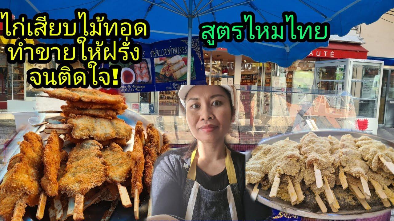 Ep121  สูตรไก่เสียบไม้ทอด สูตรทำขาย! ทาเกล็ดขนมปัง อร่อยถูกใจทั้งไทยและเทศ