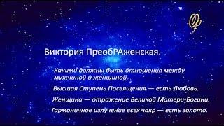 В. ПреобРАженская, о Высшей ЛЮБВИ
