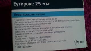 Эутирокс 25 мг