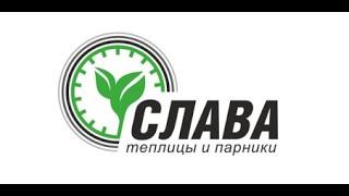 Теплицы Слава - качественные дачные парники от производителя(, 2015-02-12T15:16:12.000Z)