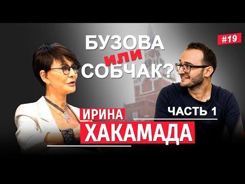 Ирина Хакамада о Собчак, Бузовой и заработке в Инстаграм. Большое интервью