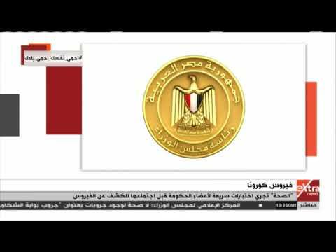 المواجهة السيسي يطالب المصريين بالتضافر لمواجهة كورونا Youtube