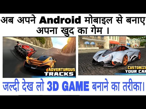 अब अपना खुद का गेम बनाए | How To Make Game | Make Game Using Android Phone | Game Maker