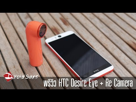 Preview : พรีวิว HTC Desire Eye และ Re Camera