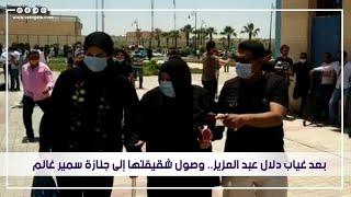 بعد غياب دلال عبد العزيز.. وصول شقيقتها إلى جنازة سمير غانم